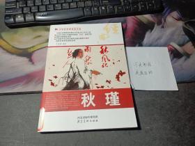 中华红色教育连环画:秋瑾