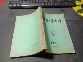 中国工运史料1981.3