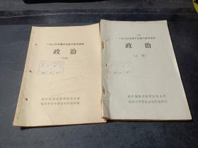 1980年高中总复习参考资料:政治(上下册)   下册缺书壳