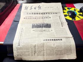 新华日报 1965年2月10日  折叠发货