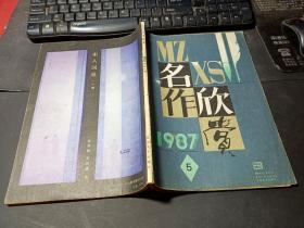 名作欣赏1987.5