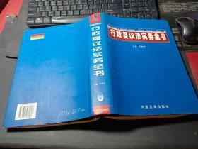 中华人民共和国行政复议法实务全书 下卷     无字迹