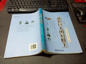 中国当代文化名人卷:站在巨人的肩膀上(精华版)    无字迹