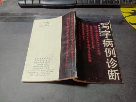 中国钢笔书法:写字病例诊断