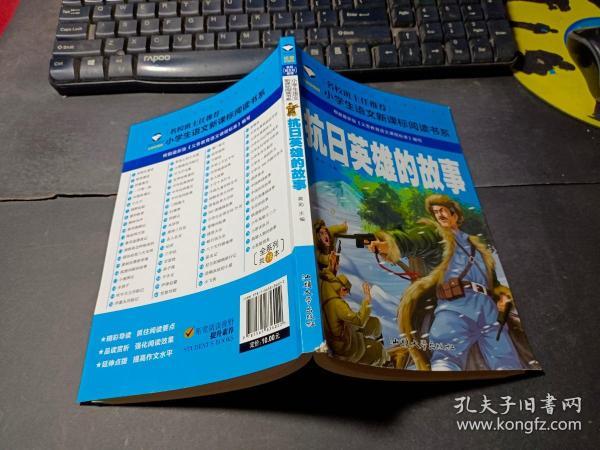 抗日英雄的故事(注音彩图版)/小学生语文新课标阅读书系
