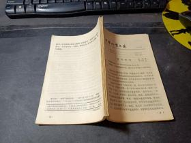 中华活页文选111号-120号(1980年)