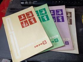 上海教育1979.9-12(4本合售)