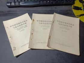 中学政治课基本概念与基本原理手册:上中下册(不确定是不是缺页)