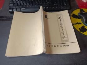 如东教育大事记1981