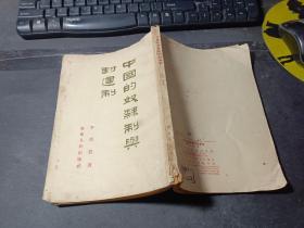 中国的奴役制与封建制