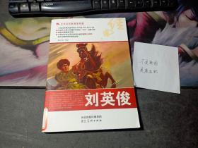 中华红色教育连环画:共产主义的凯歌