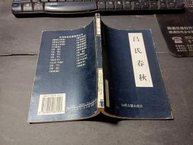 中华传世名著精华丛书:吕氏春秋   无字迹