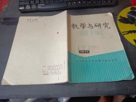 教学与研究1977.1