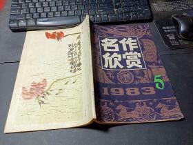 名作欣赏1983.5
