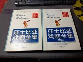 莎士比亚戏剧全集:悲剧(全2册)