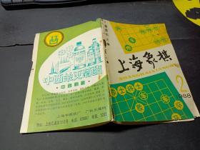 上海象棋1988.2