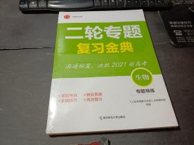 2021二轮专题复习金典:生物 专题导练(二分册)   未拆封