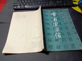 常用字字帖(三)