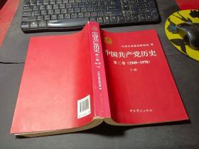 中国共产党历史(第二卷):第二卷(1949-1978)   无字迹