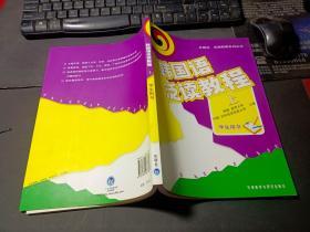 韩国语泛读教程(上)(学生用书)