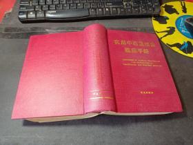 实用中西医结合临床手册