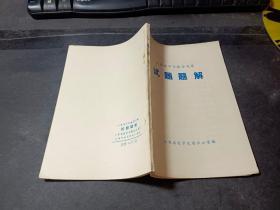 江苏省中学数学竞赛:试题题解