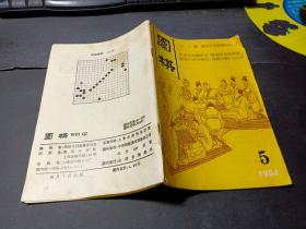 围棋1994.5