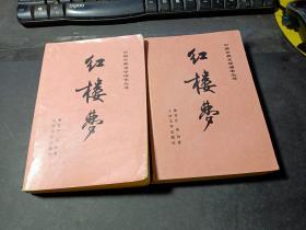 中国古典文学读本丛书:红楼梦 上中