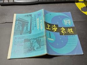 上海象棋1986.1