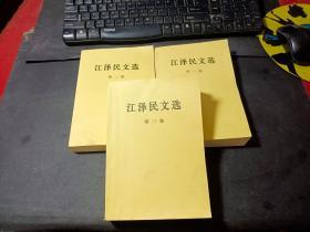 江泽民文选(全3卷)     无字迹