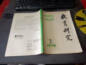 教育研究1979年2