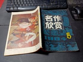 名作欣赏1984.5