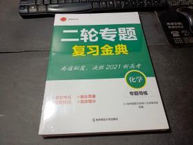 2021二轮专题复习金典:化学 专题导练(三分册)   未拆封