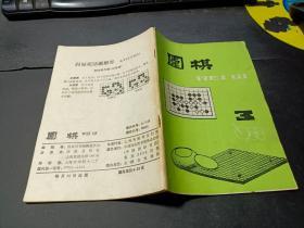 围棋1988.3