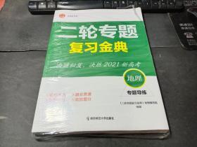 2021二轮专题复习金典:地理 专题导练(三分册)   未拆封