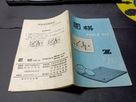 围棋1988.2