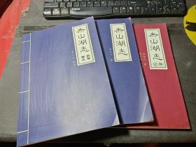 赤山湖志+赤山湖志(白话译文)+赤山湖志(注释)  3本合售