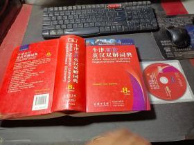 牛津高阶英汉双解词典(第8版)    有CD