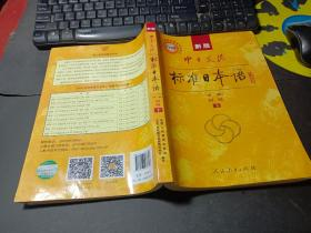 新版中日交流标准日本语 初级 下册(第二版)    无字迹