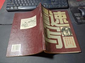 21世纪美术教育丛书:速写(最新版)