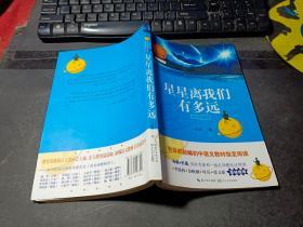 星星离我们有多远(卞毓麟  教育部新编初中语文教材指定阅读图书)八年级