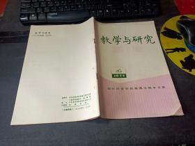 教学与研究1977.4