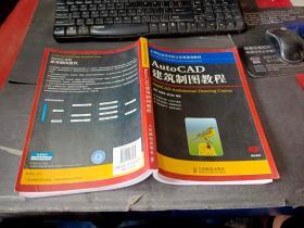 21世纪高等学校计算机规划教材:AutoCAD建筑制图教程   无字迹