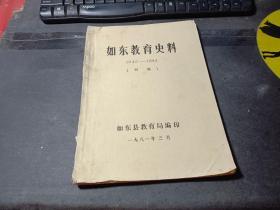 如东教育史料1940-1980(初稿)