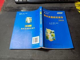 泰州哲学社会科学丛书. 蓝皮书:泰州发展研究报告2008