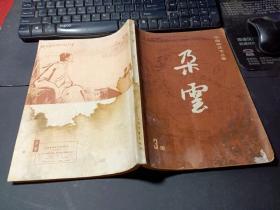 中国画艺术丛书:朶云3集