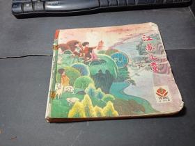 江苏儿童1980年7册合售(11+10+9+8+6+5+4)