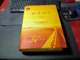 如东县志  下册     有CD