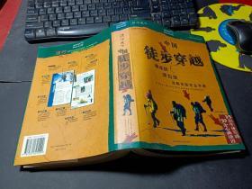 中国徒步穿越    无字迹