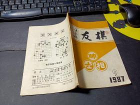 棋友1987.9